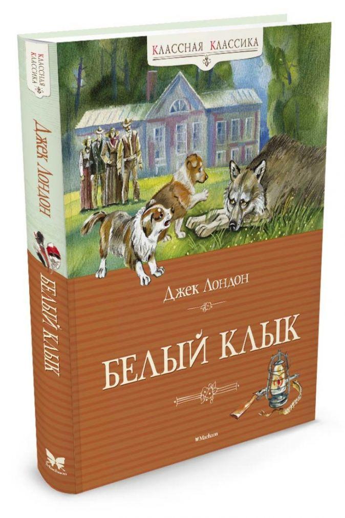 Лондон Дж. - Белый Клык (нов.обл.) обложка книги