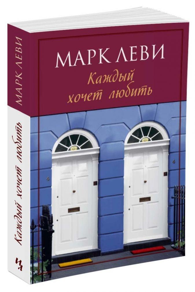 Леви М. - Каждый хочет любить (мягк.обл.) (нов.обл.) обложка книги