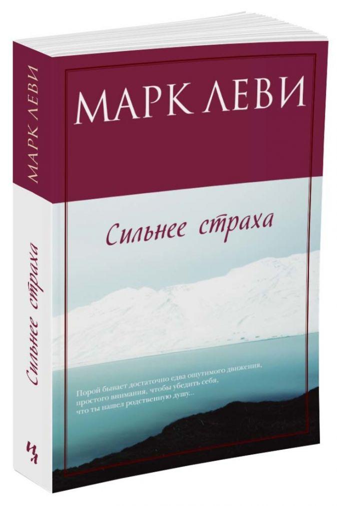 Леви М. - Сильнее страха (мягк.обл.) обложка книги