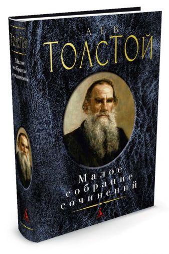 Толстой Л. - Малое собрание сочинений/Толстой Л. обложка книги