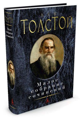 Малое собрание сочинений/Толстой Л. Толстой Л.