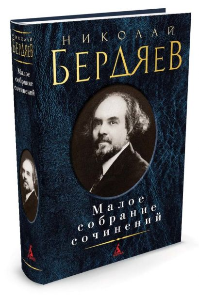 Малое собрание сочинений/Бердяев Н. - фото 1