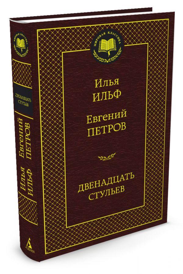 Двенадцать стульев Ильф И., Петров Е.