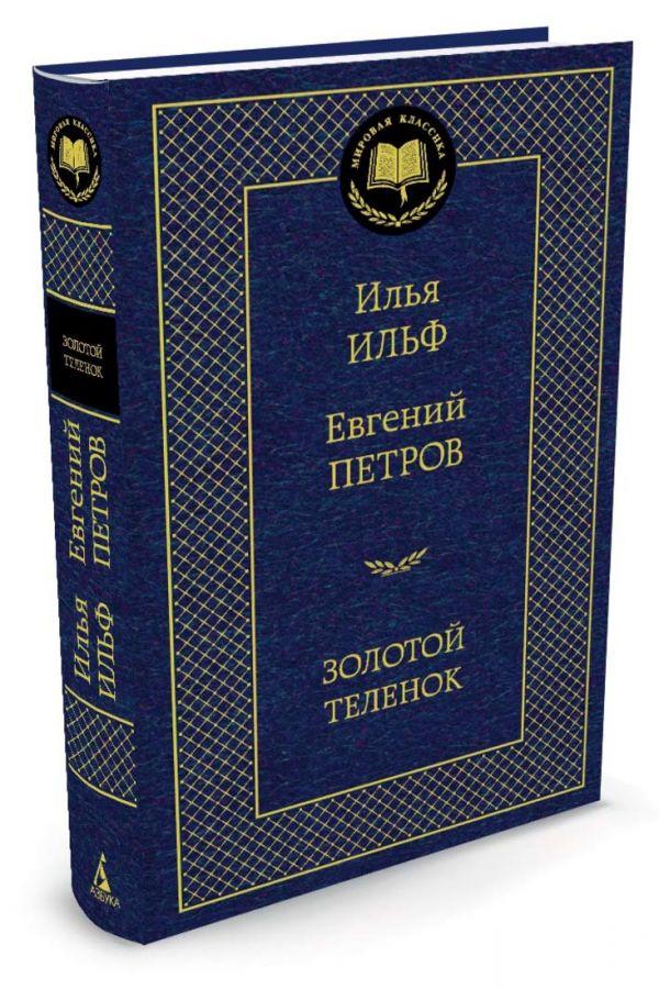 Золотой теленок Ильф И., Петров Е.