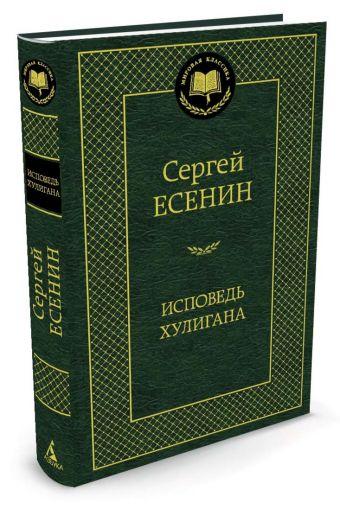Исповедь хулигана Есенин С.