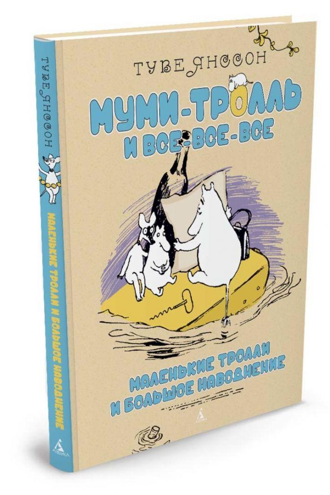 Янссон Т. - Маленькие тролли и большое наводнение обложка книги