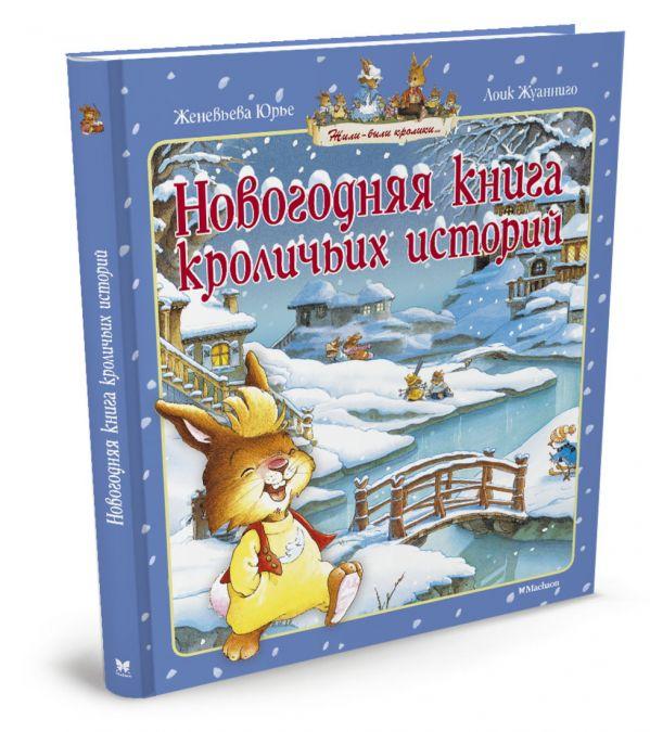 Новогодняя книга кроличьих историй (нов.обл.) Юрье Ж.