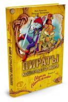 Пираты Кошачьего моря. Книга 3. Мумия Мятежника