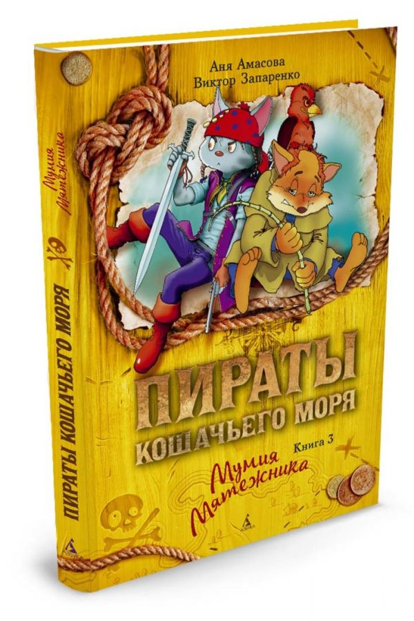 Пираты Кошачьего моря. Книга 3. Мумия Мятежника Амасова А., Запаренко В.