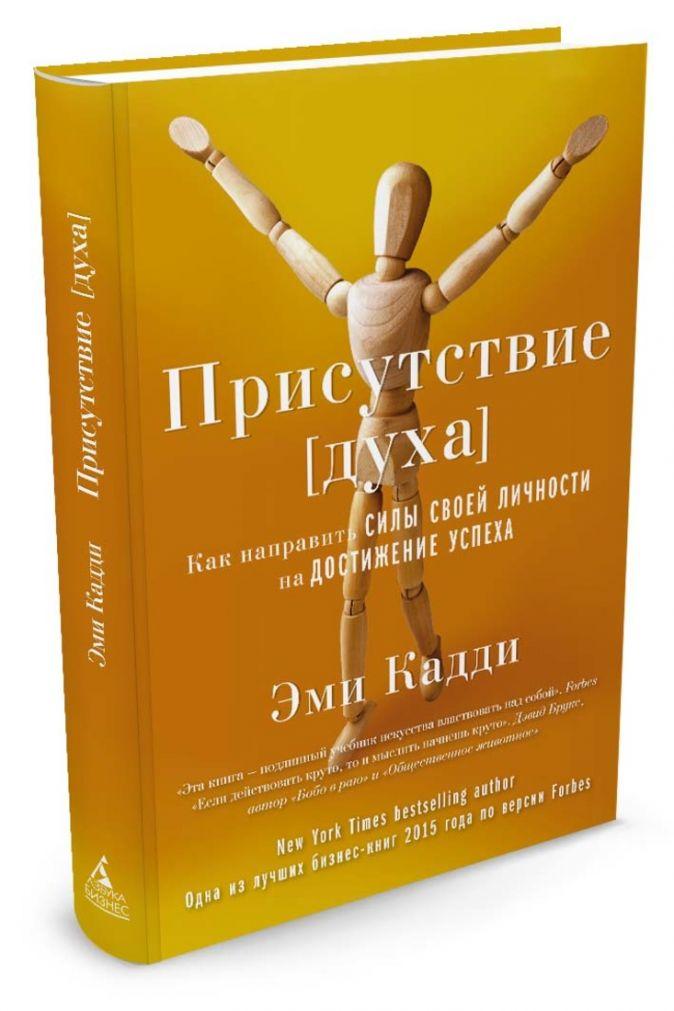 Кадди Э. - Присутствие [духа]. Как направить силы своей лично обложка книги