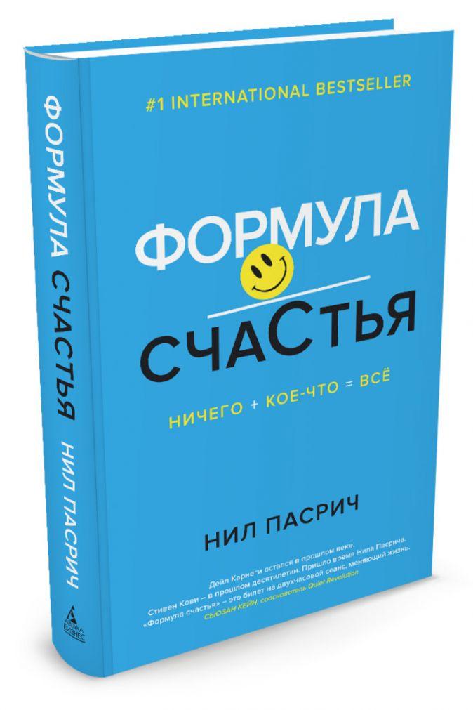 Пасрич Н. - Формула счастья: Ничего + кое-что = всё обложка книги