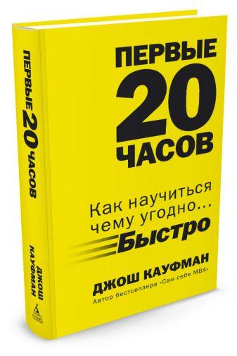 Кауфман Д. - Первые 20 часов. Как научиться чему угодно... быст обложка книги