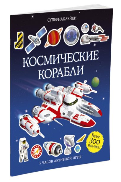 Космические корабли - фото 1