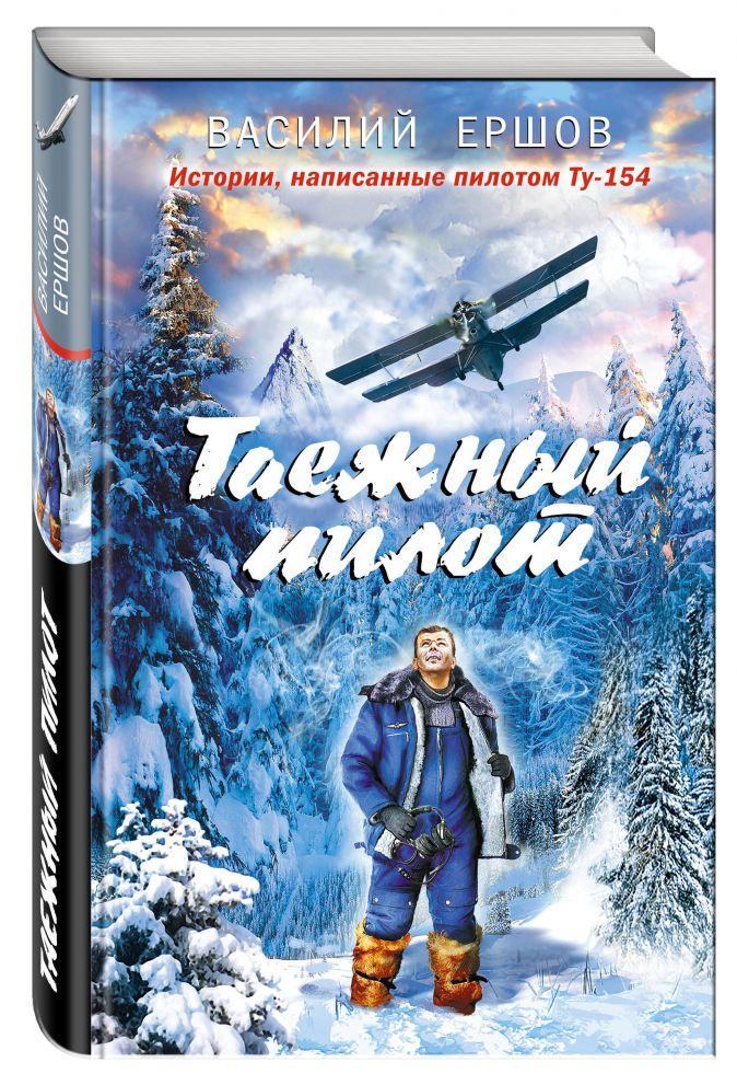 Василий Ершов - Таежный пилот обложка книги