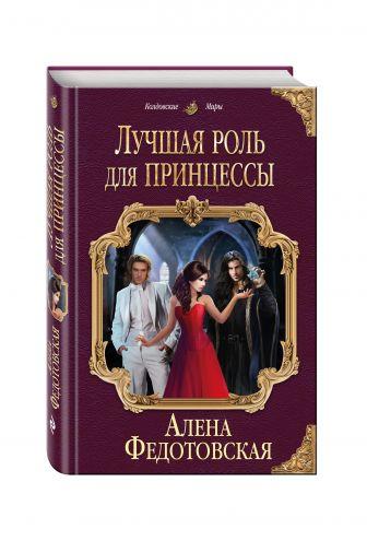 Алена Федотовская - Лучшая роль для принцессы обложка книги