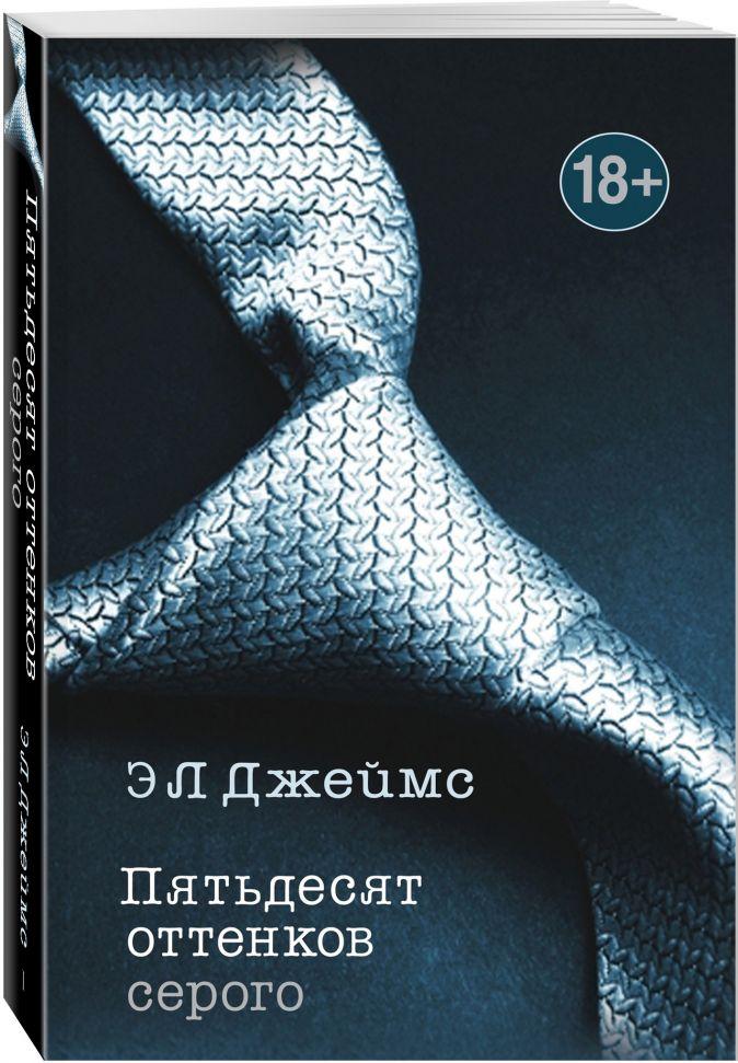 Э Л Джеймс - Пятьдесят оттенков серого обложка книги