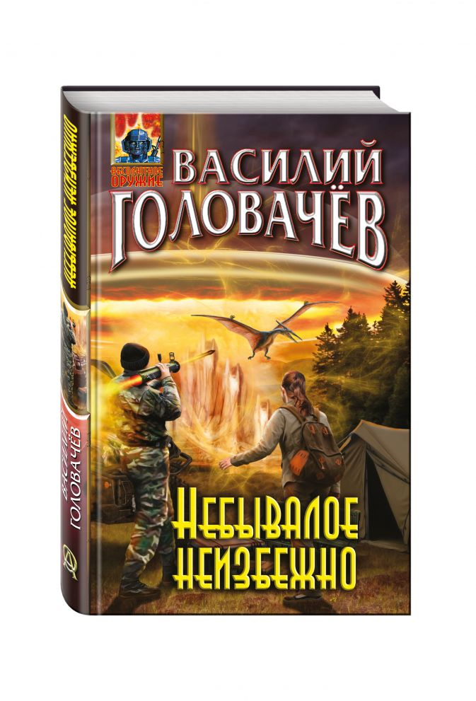 Василий Головачёв - Небывалое неизбежно обложка книги
