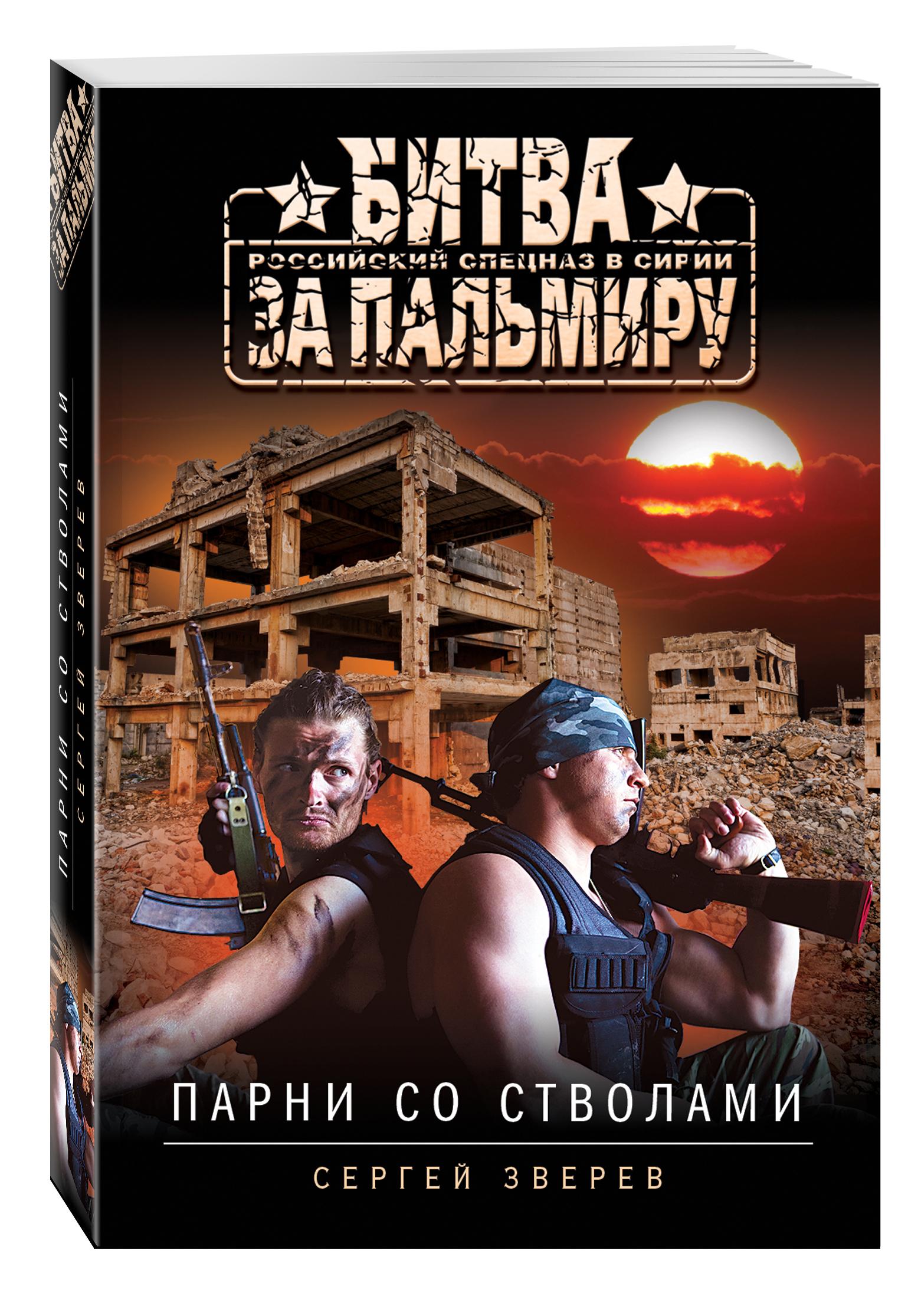 Сергей Зверев Парни со стволами