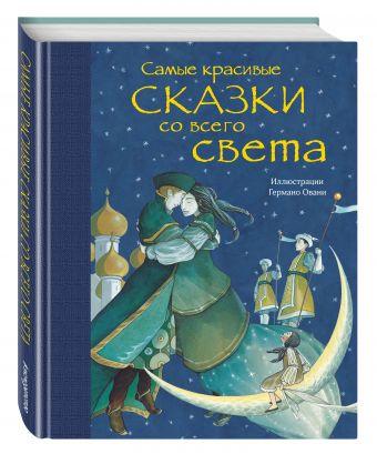 Самые красивые сказки со всего света (ил. Г. Овани)
