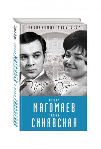 Софья Бенуа - Муслим Магомаев и Тамара Синявская. Преданный Орфей обложка книги