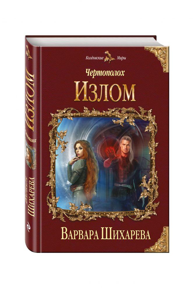 Варвара Шихарева - Чертополох. Излом обложка книги