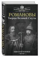 Коняев Н.М. - Романовы. Творцы Великой Смуты' обложка книги