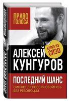 Кунгуров А.А. - Последний шанс. Сможет ли Россия обойтись без революции' обложка книги