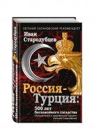 Иван Стародубцев - Россия-Турция: 500 лет беспокойного соседства' обложка книги