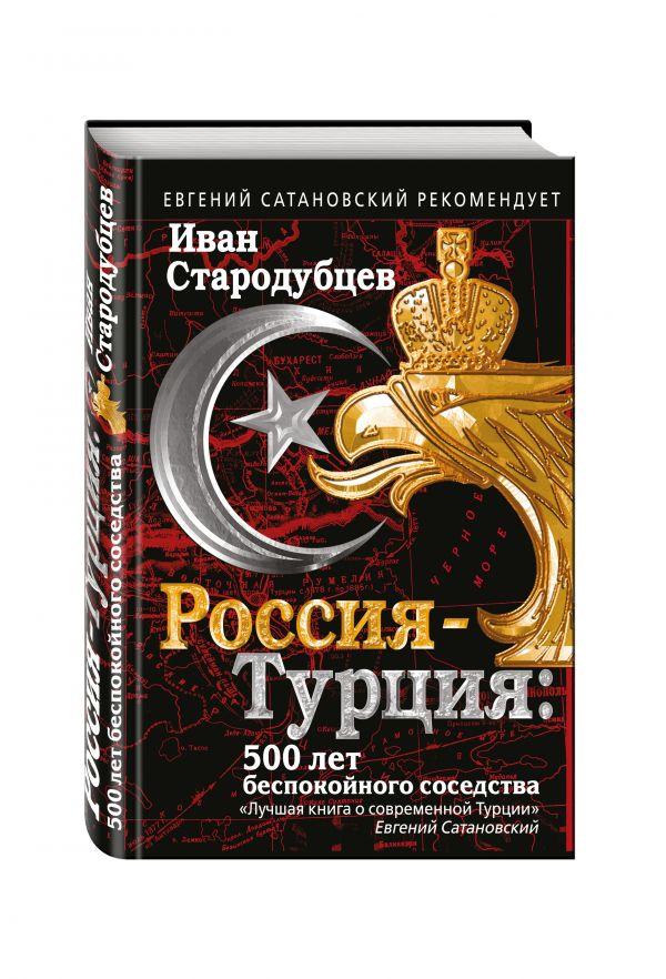 Стародубцев Иван Игоревич Россия-Турция: 500 лет беспокойного соседства