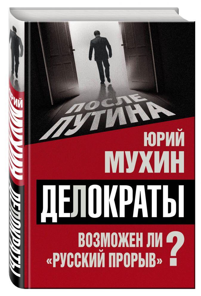 Юрий Мухин - Делократы. Возможен ли «русский прорыв»? обложка книги
