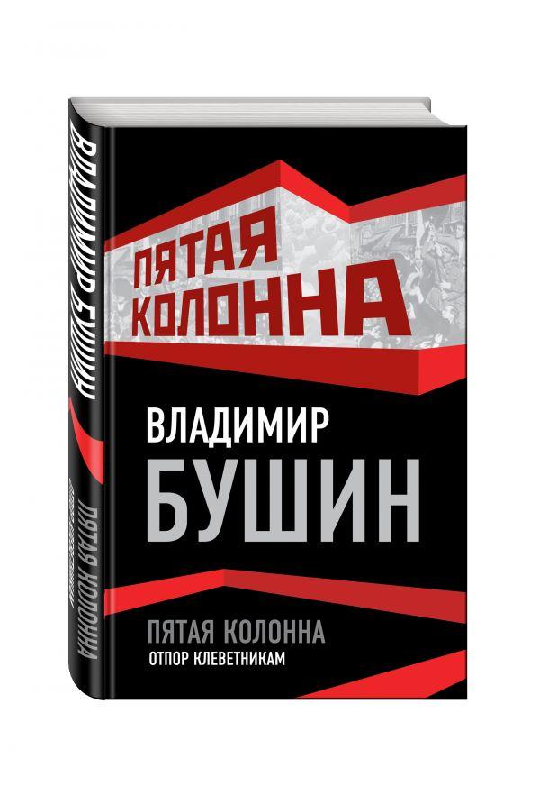 Бушин Владимир Сергеевич: Пятая колонна. Отпор клеветникам