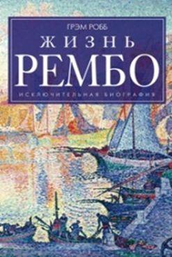 Робб Г. - Жизнь Рембо обложка книги