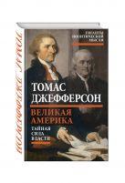 Томас Джефферсон - Великая Америка. Тайная сила власти' обложка книги