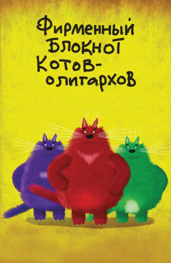 Фирменный блокнот котов-олигархов (А5)
