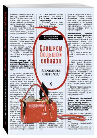 Слишком большой соблазн Людмила Феррис