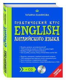 English. Практический курс английского языка + CD