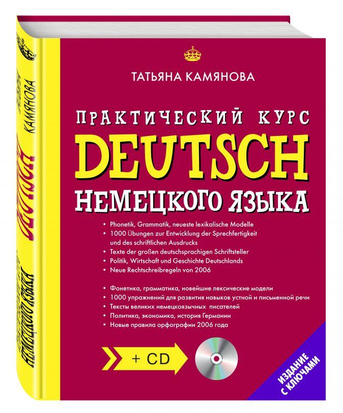 Deutsch. Практический курс немецкого языка + CD Камянова Т.Г.
