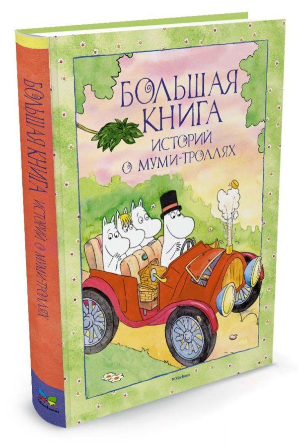 Большая книга историй о Муми-троллях Сааринен Т., Мякеля Т.,...