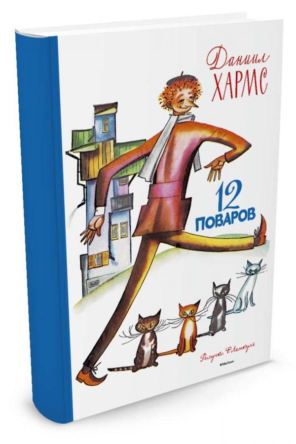 12 поваров (Рисунки Ф. Лемкуля) Хармс Д.