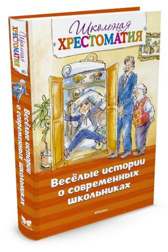 Весёлые истории о современных школьниках (нов.обл.)