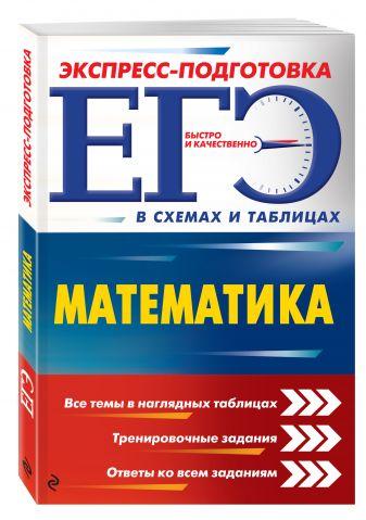 А. Н. Роганин, И. В. Третьяк - ЕГЭ. Математика обложка книги