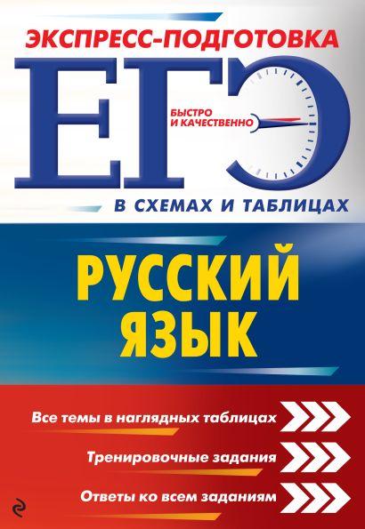 ЕГЭ. Русский язык - фото 1