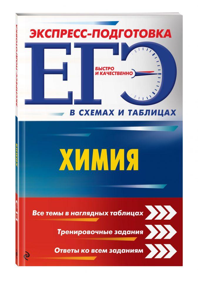 Н. Э. Варавва, О. В. Мешкова - ЕГЭ. Химия обложка книги