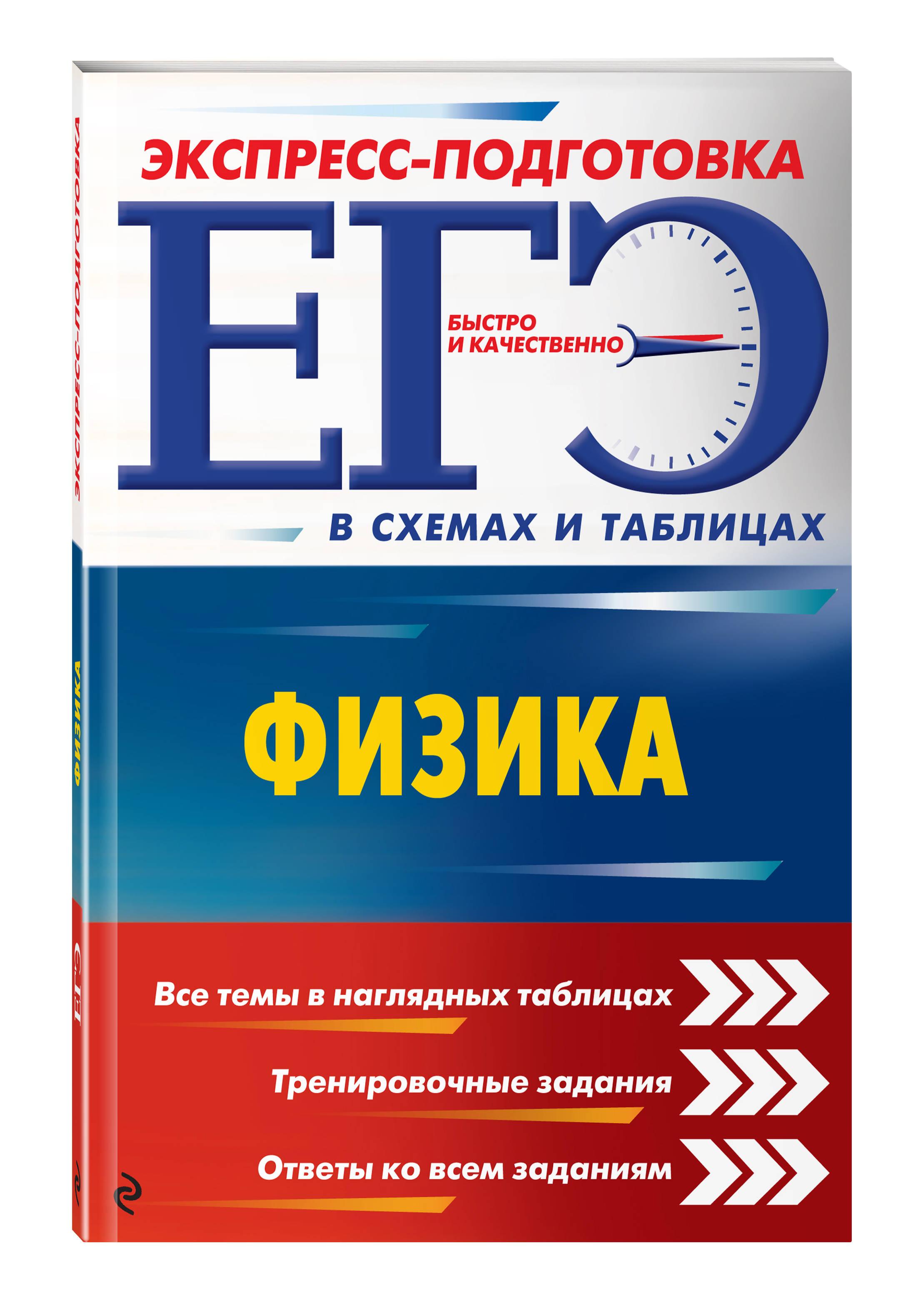 ЕГЭ. Физика от book24.ru