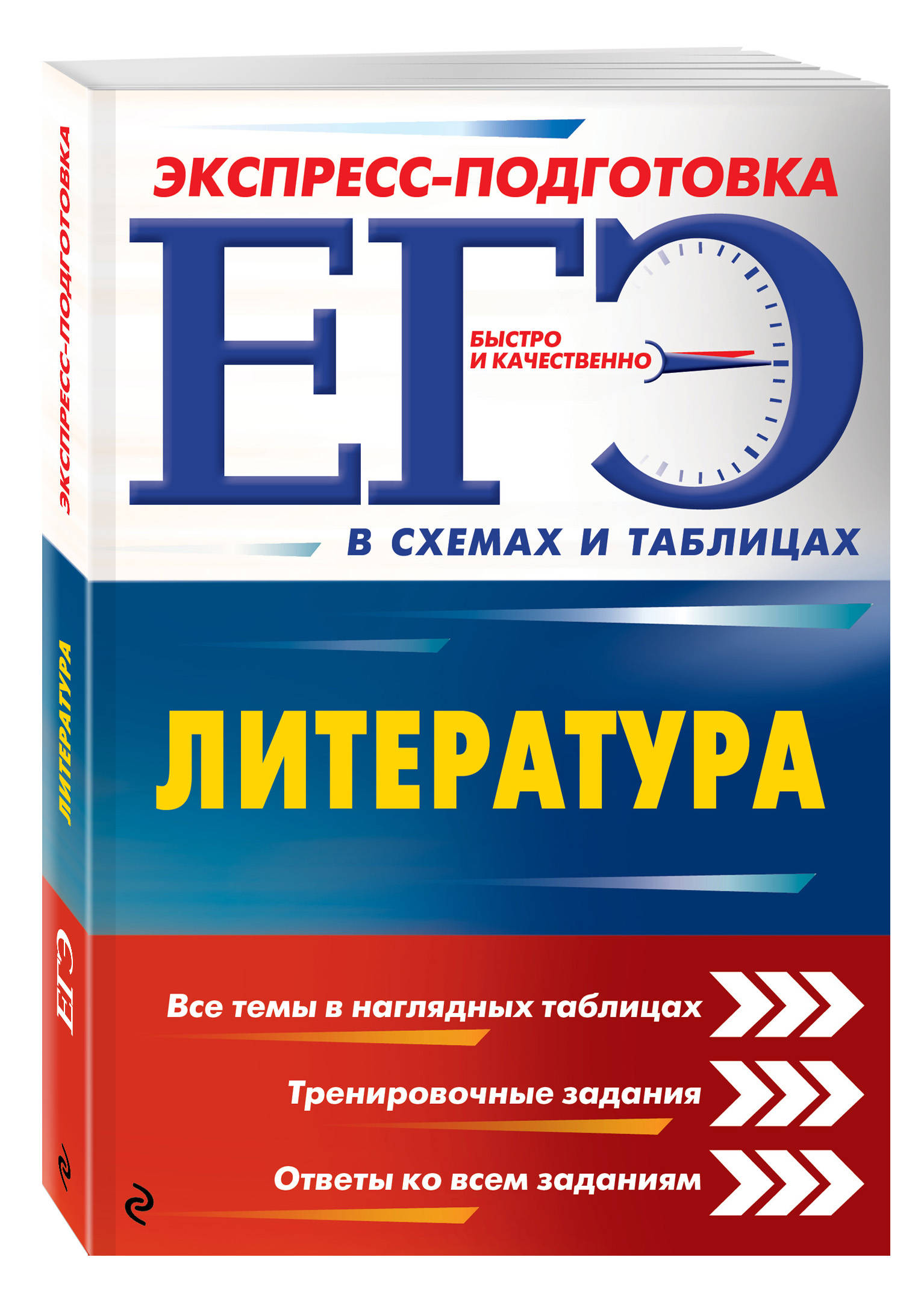 Е. А. Титаренко, Е. Ф. Хадыко, А. Г. Жемерова ЕГЭ. Литература