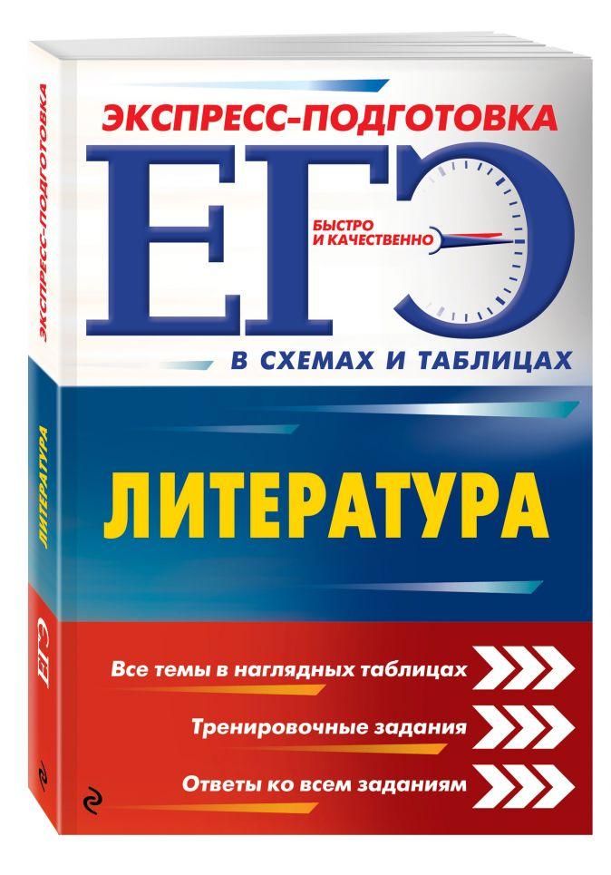 Е. А. Титаренко, Е. Ф. Хадыко, А. Г. Жемерова - ЕГЭ. Литература обложка книги