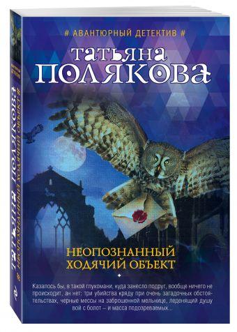 Неопознанный ходячий объект Полякова Т.В.