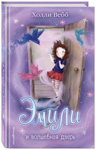 Холли Вебб - Эмили и волшебная дверь обложка книги