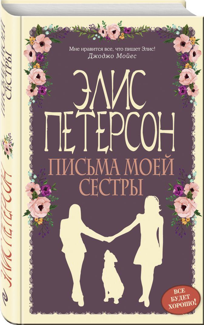 Элис Петерсон - Письма моей сестры обложка книги