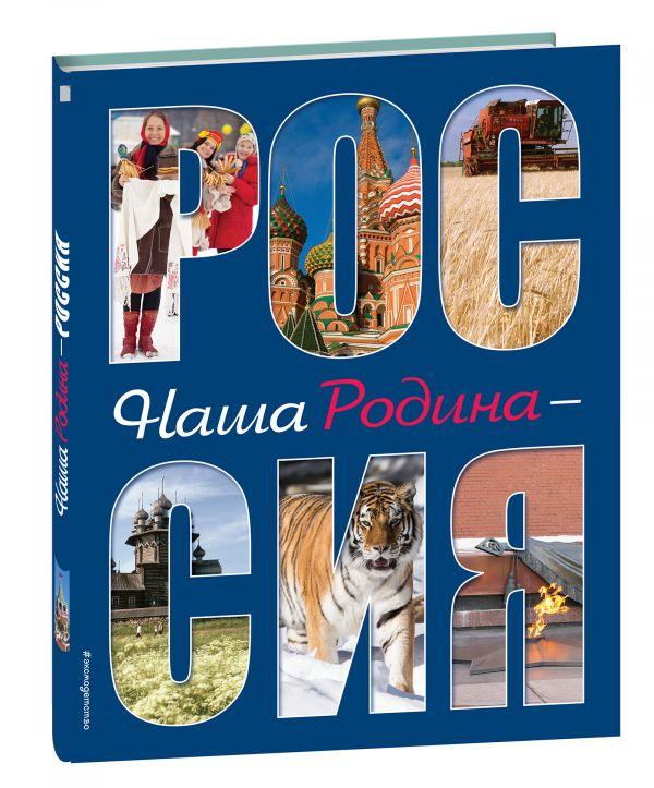 Наша Родина - Россия (2-е издание) Шуйская Ю.В.